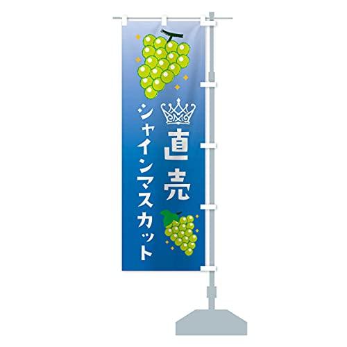 シャインマスカット直売・葡萄・ぶどう のぼり旗 サイズ選べます(ハーフ30x90cm 右チチ)