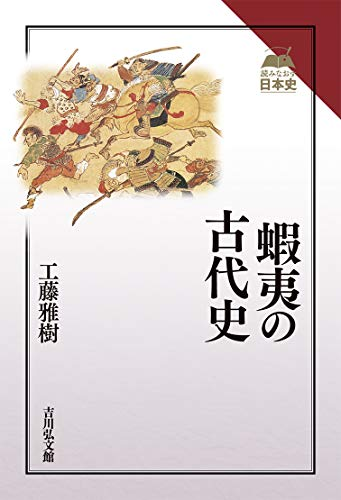 蝦夷の古代史 (読みなおす日本史)