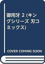 御用牙 2 (キングシリーズ 刃コミックス)