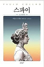 Paulo Coelho Spy Novel Book Korean A Espia Mata Hari Fiction Conte 파울로 코엘료 스파이