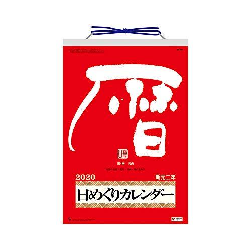 伏見上野旭昇堂 2020年 カレンダー 壁掛け 日めくりカレンダー 10号 NK8603