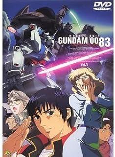 機動戦士ガンダム0083 STARDUST MEMORY 全4巻セット [マーケットプレイス DVDセット]