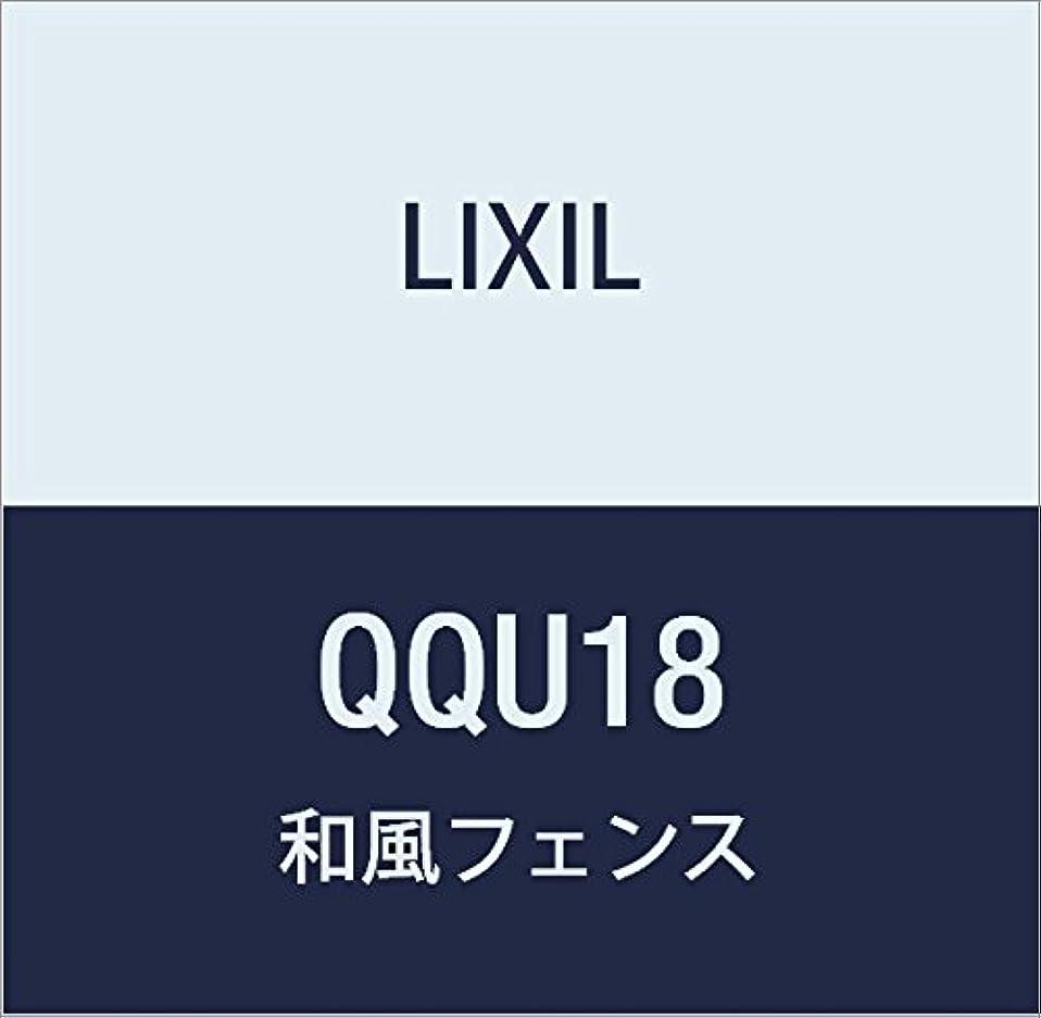 食料品店取り組むよく話されるLIXIL(リクシル) TOEX 京香 御簾垣 ユニット型 角柱 段違い施工柱 T27 BR QQU18