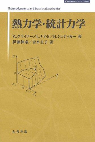 熱力学・統計力学 (SPRINGER UNIVERSITY TEXTBOOKS)
