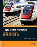 Scalar concurrency programming (Korean Edition)