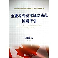 Overseas legal risk prevention guidelines Country: Canada(Chinese Edition)