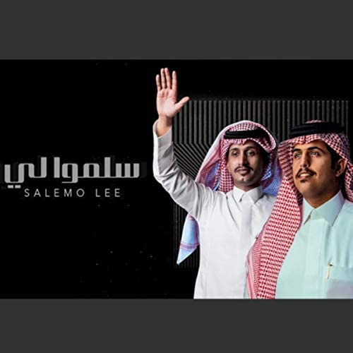 غريب ال مخلص feat. متعب بن دخنه