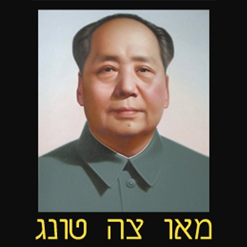 Mao Zedong audiobook cover art