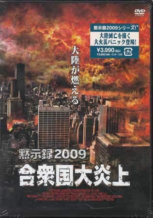 City on Fire [09/E,J/S:E,J] [Import allemand]