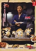 Best shinya shokudo season 3 Reviews