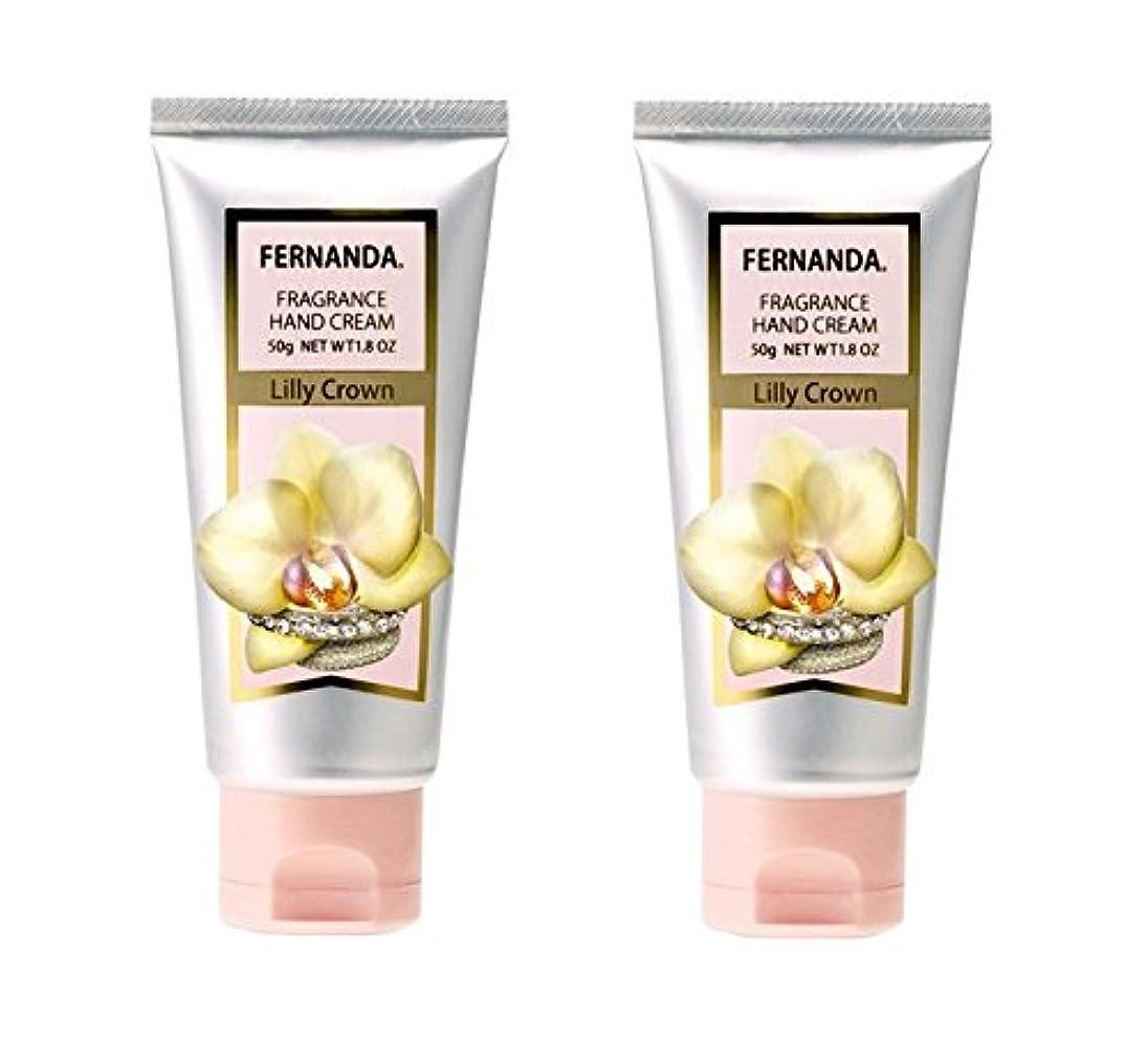 追い出す桁実験をするFERNANDA(フェルナンダ) Hand Cream Lilly Crown (ハンドクリーム リリークラウン)×2個セット