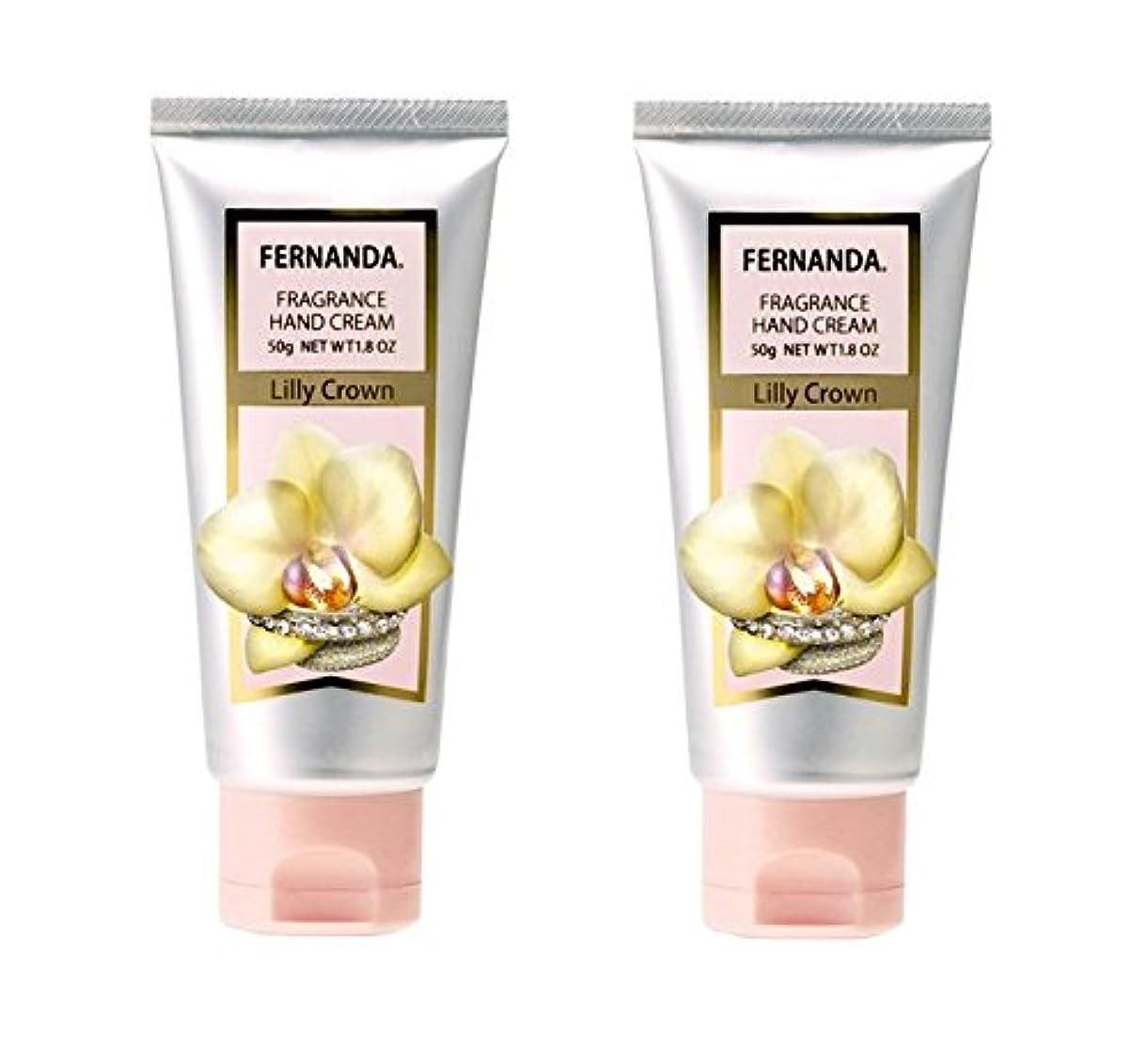 ますます枕海峡FERNANDA(フェルナンダ) Hand Cream Lilly Crown (ハンドクリーム リリークラウン)×2個セット