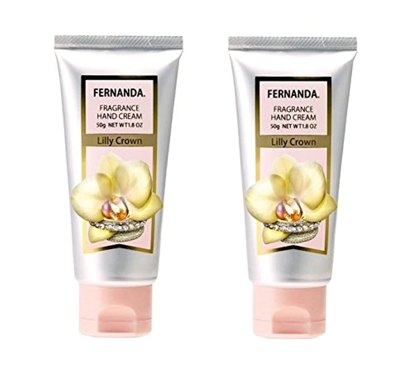 プログラムあらゆる種類の資料FERNANDA(フェルナンダ) Hand Cream Lilly Crown (ハンドクリーム リリークラウン)×2個セット