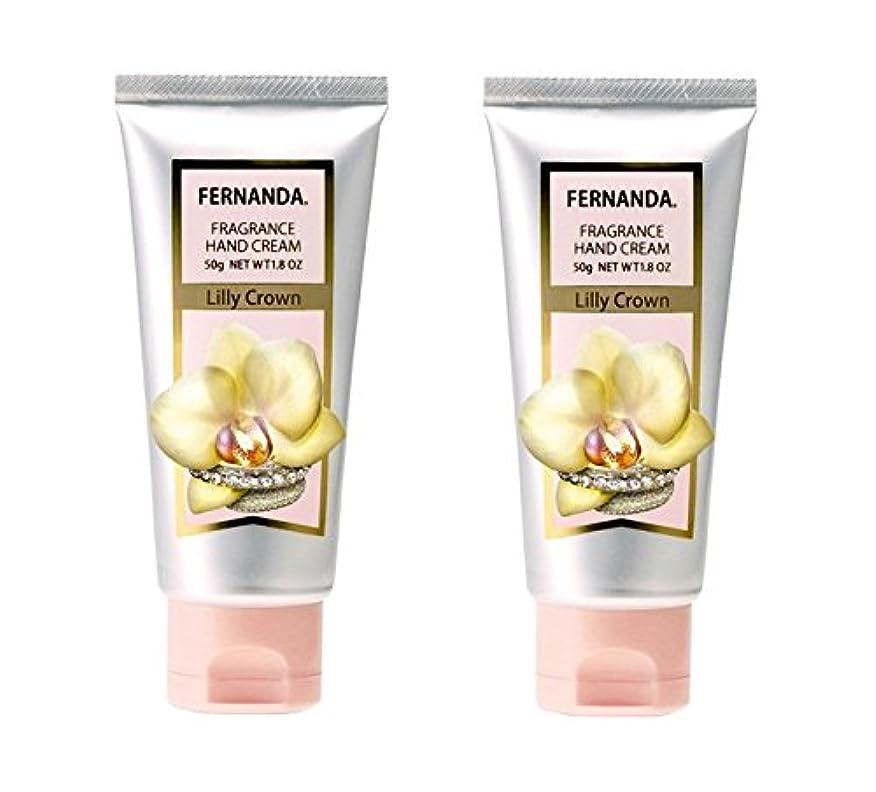 鋸歯状煙突干渉FERNANDA(フェルナンダ) Hand Cream Lilly Crown (ハンドクリーム リリークラウン)×2個セット