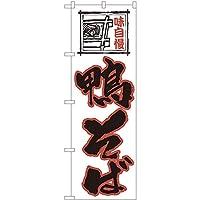 のぼり 鴨そば白地 SYH 82420 [並行輸入品]