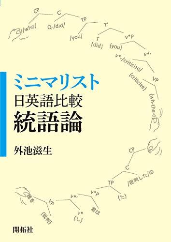 ミニマリスト日英語比較統語論の詳細を見る