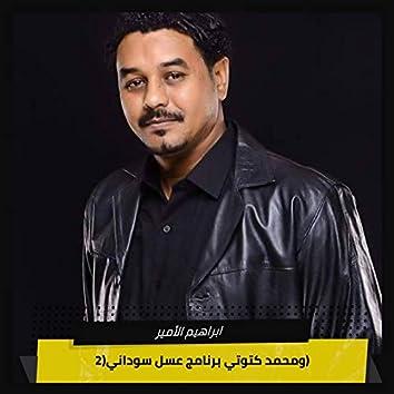Wamuhamad Katawti Barnamaj Easal Sudany(2)