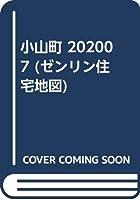 小山町 202007 (ゼンリン住宅地図)