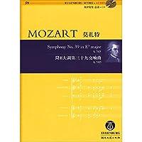 莫扎特 降E大调第39交响曲 K 543(附CD光盘1张)
