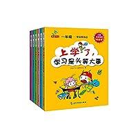 一年级--学会管自己(共6册)/儿童分级阅读桥梁书