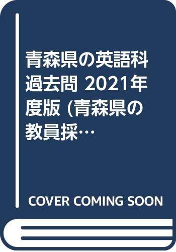 青森県の英語科過去問 2021年度版 (青森県の教員採用試験「過去問」シリーズ)