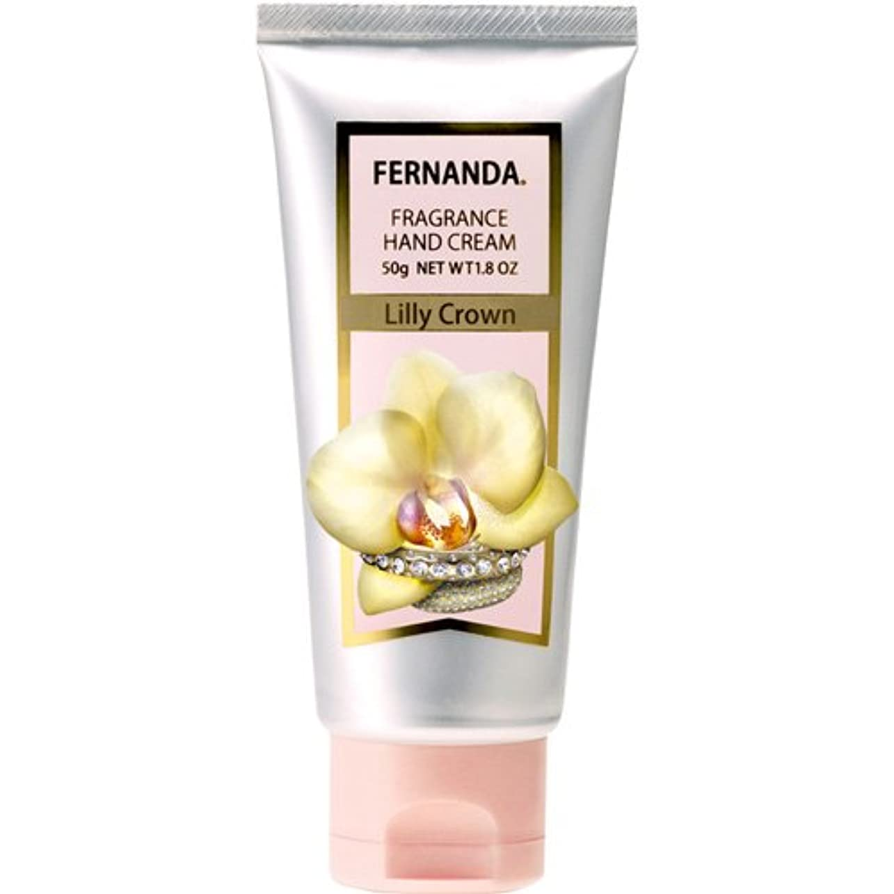 残る傾向がある電卓FERNANDA(フェルナンダ) Hand Cream Lilly Crown (ハンドクリーム リリークラウン)