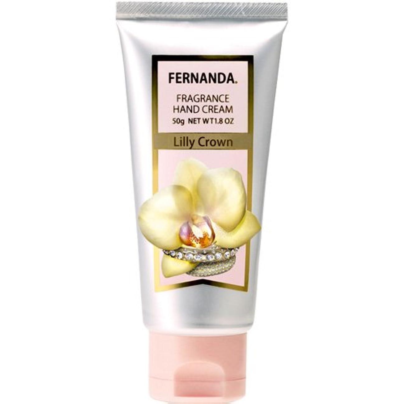 発明ヘルメット気分FERNANDA(フェルナンダ) Hand Cream Lilly Crown (ハンドクリーム リリークラウン)