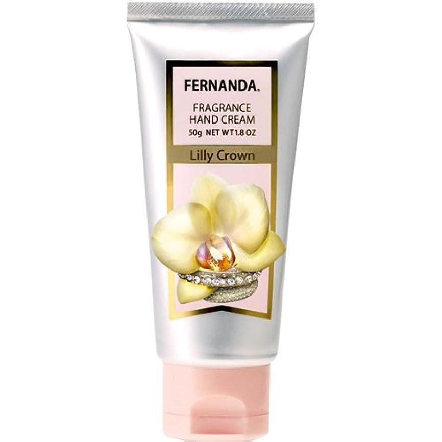 検出する吐く光景FERNANDA(フェルナンダ) Hand Cream Lilly Crown (ハンドクリーム リリークラウン)