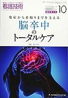 発症から看取りまでを支える-脳卒中のトータルケアー 2020年 10 月号 [雑誌]: 看護技術 増刊