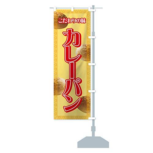 カレーパン のぼり旗 サイズ選べます(ショート60x150cm 右チチ)