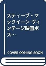 スティーブ・マックイーン ヴィンテージ映画ポスター・コレクション(仮)