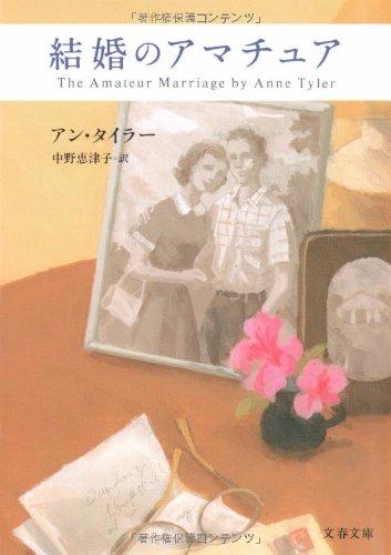 結婚のアマチュア (文春文庫)