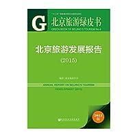 Beijing Tourism Green Paper: Beijing Tourism Development Report (2015)(Chinese Edition)