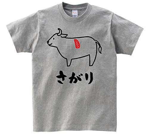 さがり サガリ 牛肉 ビーフ 焼肉 部位 イラスト おもしろ Tシャツ 半袖 グレー XL
