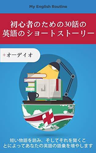 初心者のための30話の英語のショートストーリー: 短い物語を読み、そしてそれを聞くことによってあなたの英語の語彙を増やします (Learning English Through Stories) (English Edition)