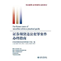 Securities and Futures criminal cases handled Guide(Chinese Edition)