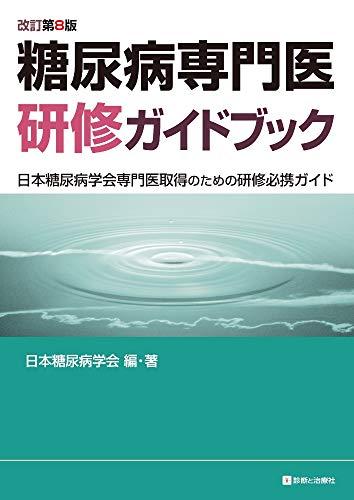 糖尿病専門医研修ガイドブック 改訂第8版 日本糖尿病学会専門医取得のための研修必携ガイド