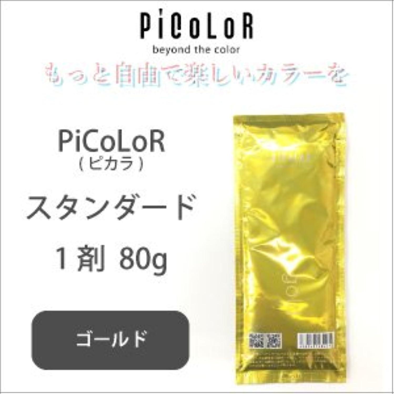 手を差し伸べるかわいらしい吸うムコタ ピカラ ヘアカラー スタンダード gold ゴールド 1剤 80g