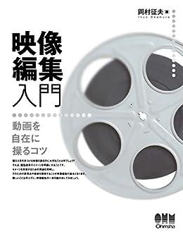 [岡村征夫]の映像編集入門 動画を自在に操るコツ