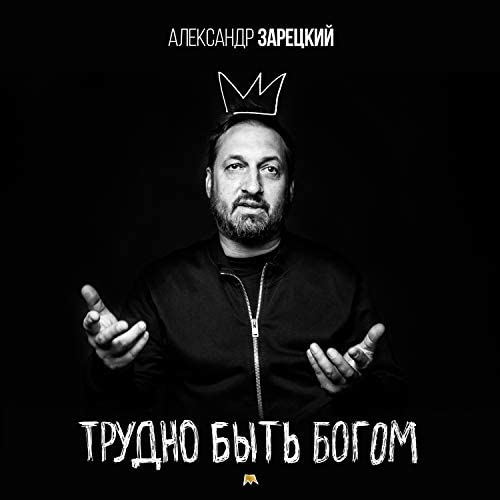 Александр Зарецкий