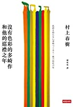 Colorless Tsukuru Tazaki and His Years of Pilgrimage (Chinese and English Edition)