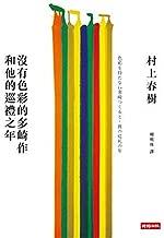تي شيرت Tsukuru Tazaki بدون ألوان وطباعة أعوامه (إصدار صيني وإنجليزي)