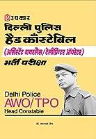 Delhi Police Assistant Wireless/Teleprinter Operator (Head Constable) Bharti Pariksha
