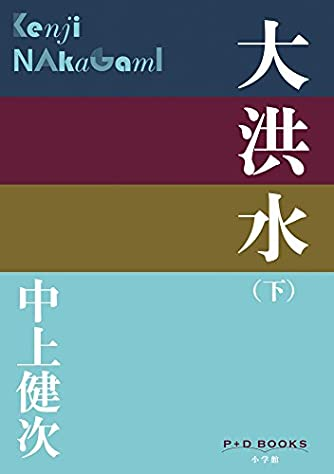 大洪水(下) (P+D BOOKS)