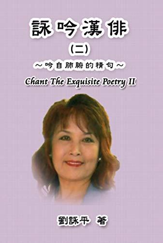 Amazon.co.jp: Chant The Exquisite Poetry II: 詠吟漢俳(二 ...