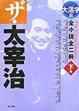ザ・太宰治(下)