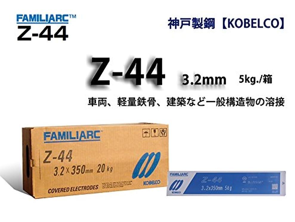 とんでもない首厳しい神戸製鋼 溶接棒 Z-44 3.2Φ 20kg (5kgX4箱)