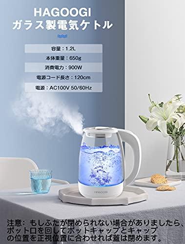 HAGOOGI 電気ケトル ガラス 沸騰自動OFF機能 空焚き防止機能 湯沸かしケトル