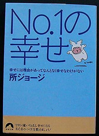 No.1の幸せ―幸せには理由(わけ)があってなんとなく幸せなわけがない (青春文庫)