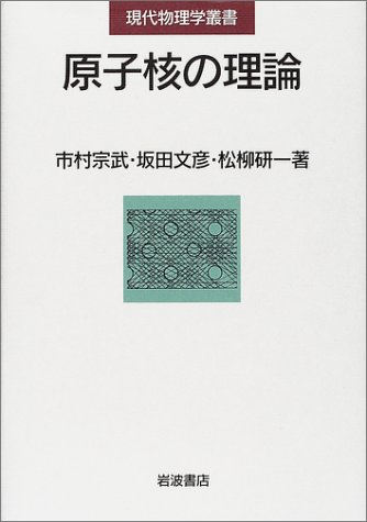 原子核の理論 (現代物理学叢書)の詳細を見る